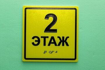 Информационные таблички со шрифтом брайля